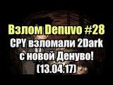 Взлом/обход Denuvo #28 (13.04.17). CPY взломали 2Dark с новой Денуво!