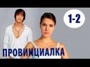Провинциалка Серия 1-2