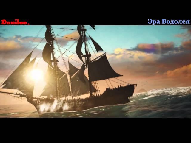 Эра Водолея - Пиратская