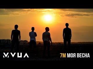 7M – Моя Весна (офіційне аудіо)