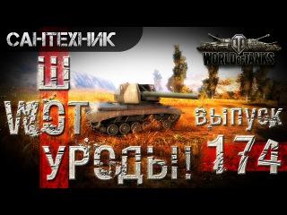 WoT УРОДЫ Выпуск 174 World of Tanks (wot)