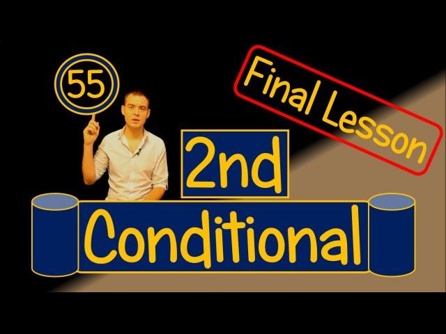 55. Английский: SECOND CONDITIONAL / УСЛОВНЫЕ ПРЕДЛОЖЕНИЯ ВТОРОГО ТИПА (Max Heart)