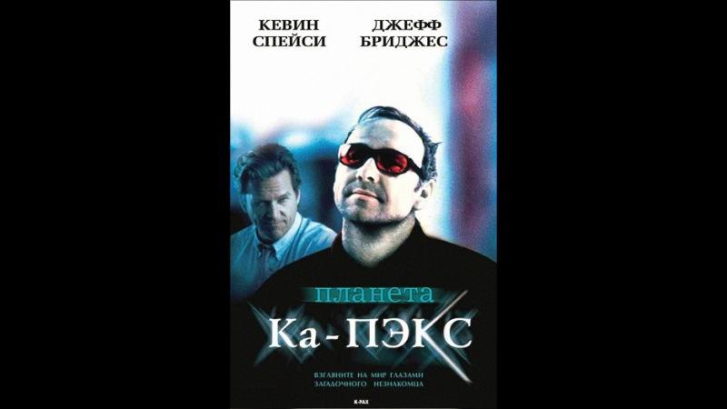 Планета Ка-Пэкс (K-PAX, 2001)