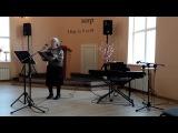 Церковь Примирение, Псалом 102
