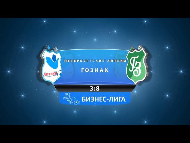 Петербургские аптеки - Гознак 21.05.17