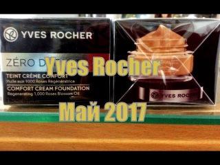 ИВ РОШЕ Yves Rocher unboxing Распаковка заказа май 2017