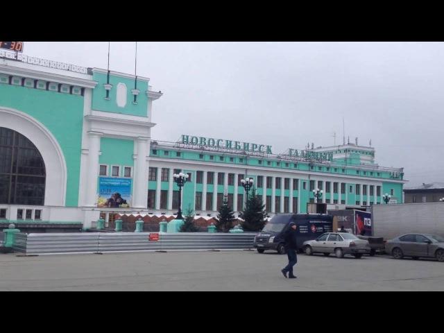 ЖД Вокзал Новосибирск Главный, Novosibirsk Main Station.достопримечательность смотреть