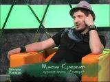 Максим Кучеренко (Ундервуд) Вторая натура 11042012