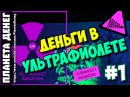 ДЕНЬГИ В УЛЬТРАФИОЛЕТЕ! (КРАСОТА!) / Money in ultraviolet 1