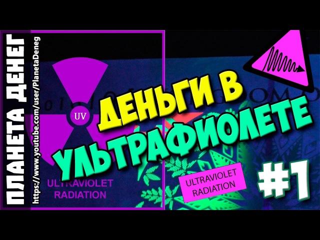 ДЕНЬГИ В УЛЬТРАФИОЛЕТЕ!
