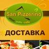 Пицца в Пушкине - Сан-Пиццерино.