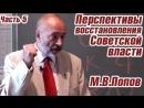 М.В.Попов. Принцип ступенчатости в формировании руководящих органов Советской власти