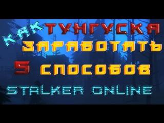 Stalker online Как заработать?!? 5 СПОСОБОВ ЗАРАБОТКА (ТУНГУСКА РЕКОМЕНДУЮ)