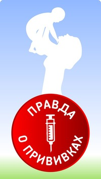 Медотвод от прививок Шведский тупик обязательна медицинская справка при приеме работу