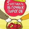 10.09.2016 - 5 Фестиваль яблочных пирогов