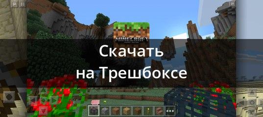 Скачать Minecraft:PE 0.15.1 ... - Трешбокс.ру