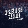 Science Slam Москва