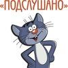 Подслушано | Типичный Воронеж