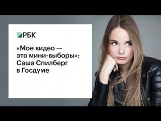 «Каждое мое видео — это мини-выборы»: Саша Спилберг выступила в Госдуме