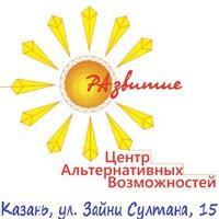 """Логотип Центр Альтернативных Возможностей """"РАзвитие"""""""