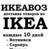"""""""IKEAВОЗ"""" - Доставка товаров из Икеа"""