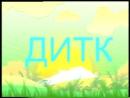 (VHS) Заставка (ДИТК, 01.06.2006-02.04.2010)
