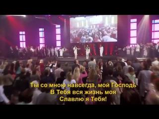 Песни прославления - Великий Бог - Дух Святой танцуй во мне христианское караоке