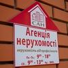 Продажа недвижимости Ирпень, Буча an-san.com.ua
