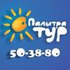 Турфирма | Палитра-тур | Вологда