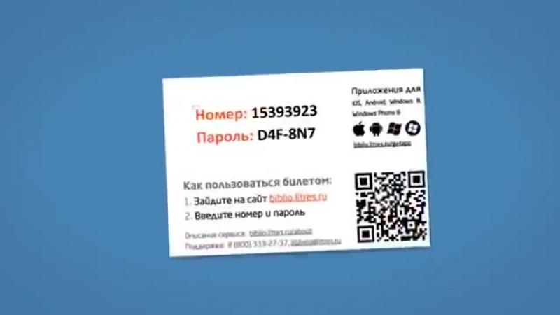 Инструкция читателя ЛитРес: Библиотеки » Freewka.com - Смотреть онлайн в хорощем качестве