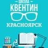 Квентин: подготовка к ЕГЭ и ОГЭ в Красноярске