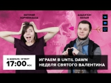 Фогеймер-стрим. Евгения Корнеева и Антон Белый играют в Until Dawn