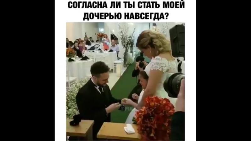 Во время свадьбы в Бразилии жених попросил маленькую дочь невесты стать его ребенком на всю жизнь и в знак подтверждения этого о