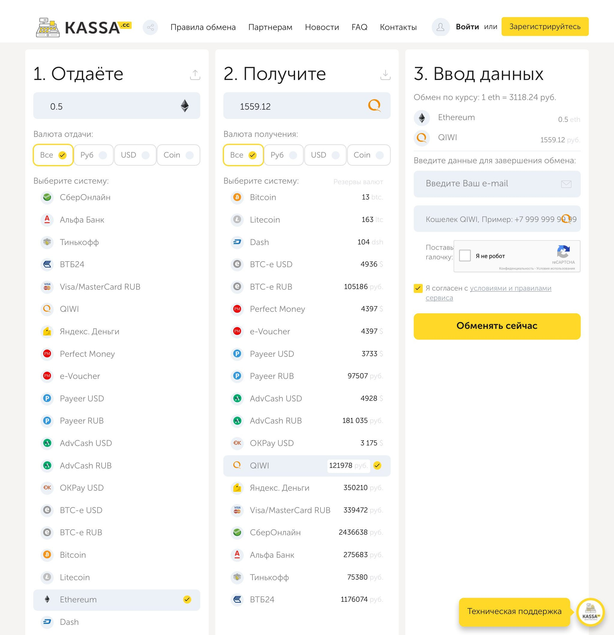 Kassa.cc is a single currency exchange. Exchange Ethereum for QIWI RUB