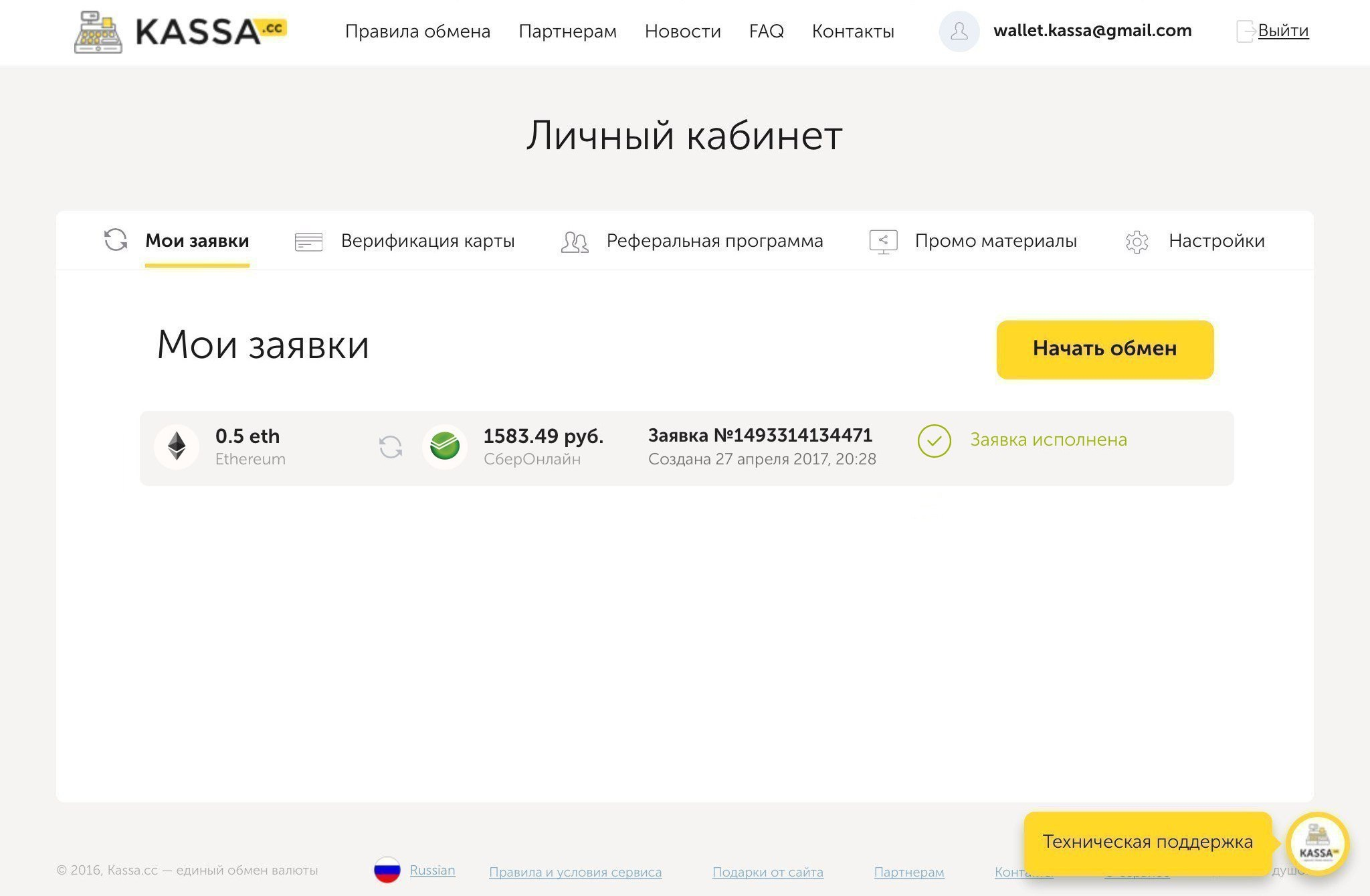 Kassa.cc is a single currency exchange. The conclusion of Ethereum on the card of Sberbank