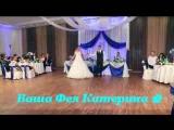 Катюша и Леша. Первый танец