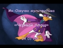 Мастер-класс ОЗВУЧКА МУЛЬТФИЛЬМОВ Черный плащ 24.03.2017