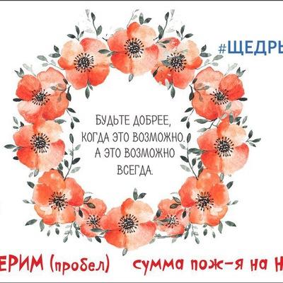 Лена Степанова