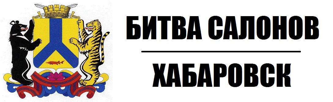 Битва салонов 3 сезон 1 выпуск Хабаровск Участники, салоны красоты, какие процедуры делали, кто победил