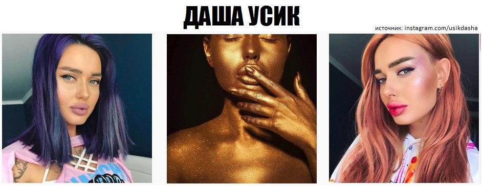 Дарья Усик парикмахер Хабаровск из шоу Битва салонов. Фото, видео, инстаграм