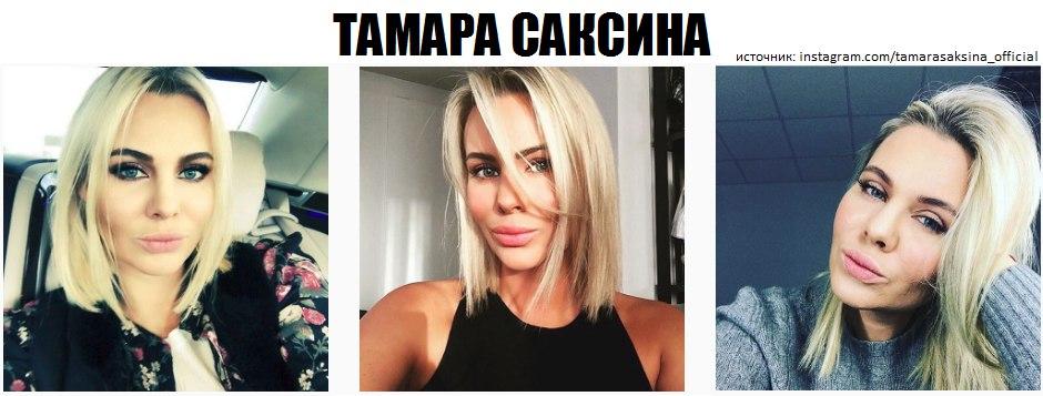 Тамара Саксина новая ведущая шоу Битва салонов. Фото, видео, инстаграм
