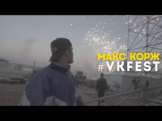 Макс Корж. VKFEST 2016
