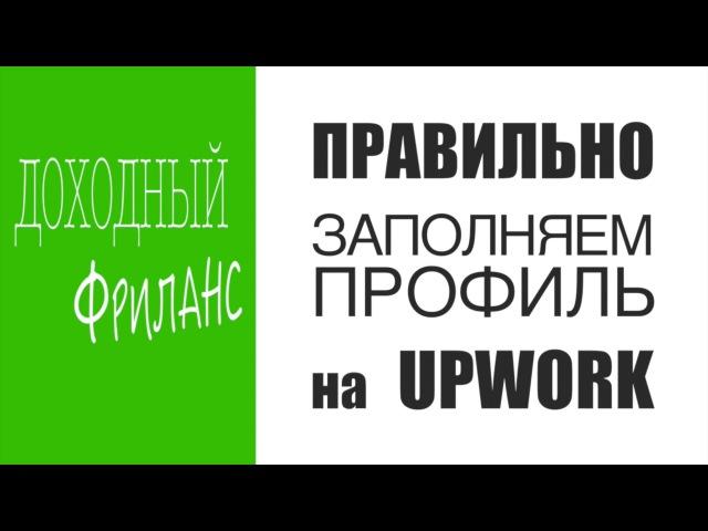 Как правильно заполнить профиль Upwork