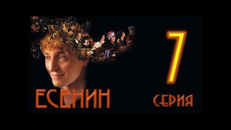 ЕСЕНИН 7 серия Русский историко-биографический сериал
