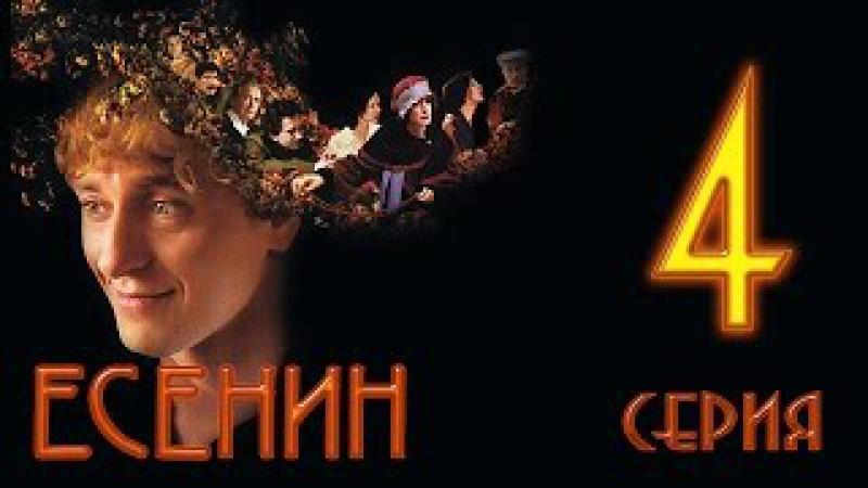 ЕСЕНИН 4 серия Русский историко-биографический сериал