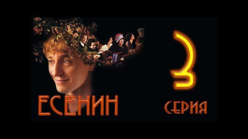 ЕСЕНИН 3 серия Русский историко-биографический сериал