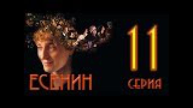 ЕСЕНИН 11 серия Русский историко-биографический сериал