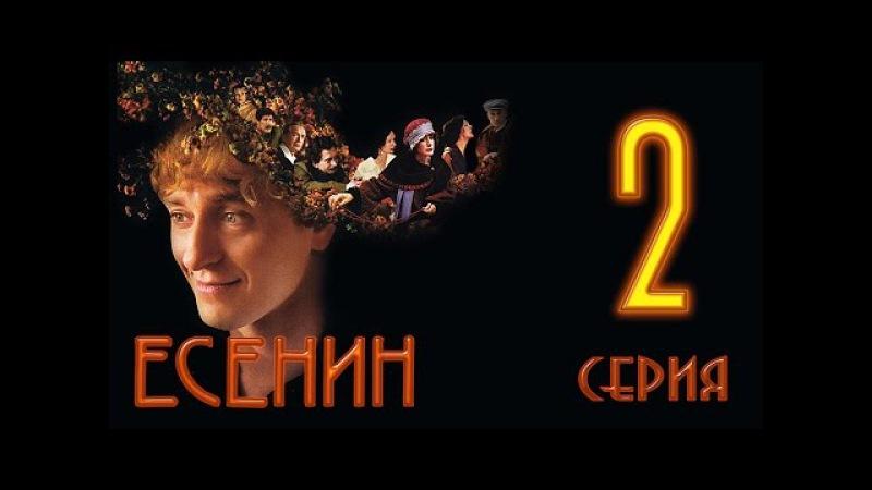 ЕСЕНИН 2 серия Русский историко-биографический сериал