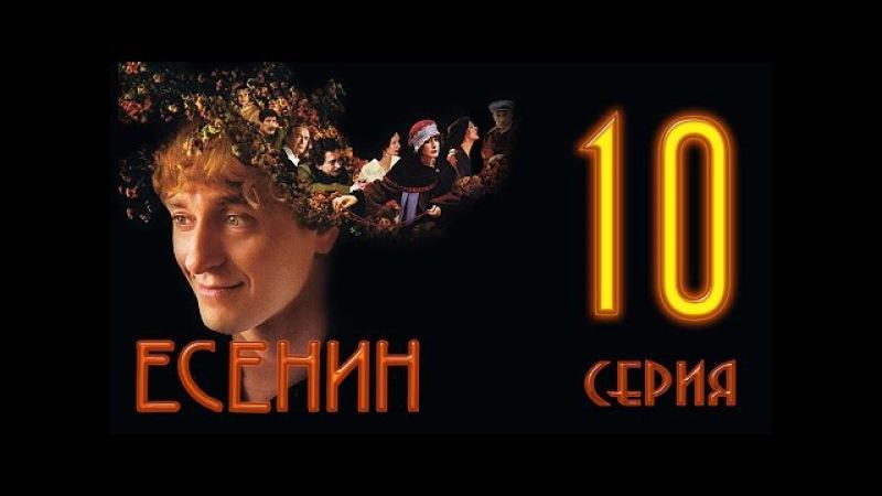 ЕСЕНИН 10 серия Русский историко-биографический сериал