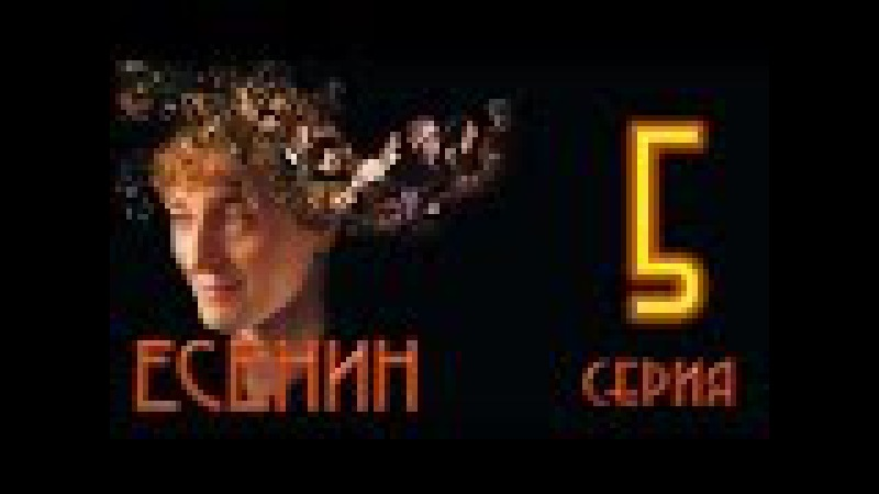 ЕСЕНИН 5 серия Русский историко-биографический сериал